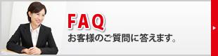 FAQ お客様のご質問に答えます。 集金代行
